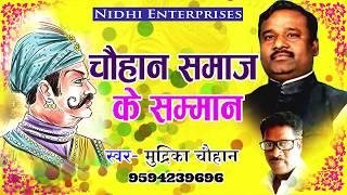 New Super-Hit DJ Song Of Chauhan Samaj ,चौहान समाज के सम्मान,  Mundrika Chauhan. Bhojpuri Song 2018