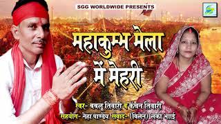 महाकुंभ मेला में मेहरी, Bablu Tiwari & Kanchan Tiwari, Super Hit Mahakumbh Mela, Bhojpuri Song
