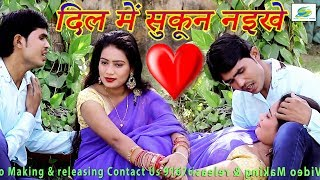 FULL HD-दिल में सुकून नइखे, Bhojpuri Video Song, Super Hit Lokgeet, Dil Me Sukun Naikhe, RAJ DEEWANA
