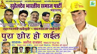 HD Video पूरा शोर हो गईल-Suheldev Bhartiy Samaj Party, Om Prakash Rajbhar Song By Anil Rajbhar
