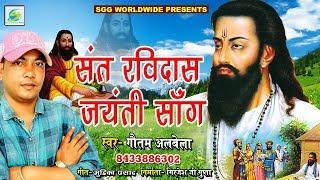 Sant Ravidas jayanti - Singer - Gautam Albela || Happy Ravidas Jayanti  Special Bhojpuri Song
