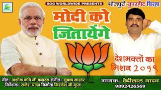 Har-Har Modi, Ghar-Ghar Modi, BJP Saporter Songs, Super Hit Chhedilal Yadav Birha
