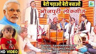 बेटी बचाओ बेटी पढ़ाओ (Beti Bachao Beti Padhao) पर पहला सुपरहिट भोजपुरी बिरहा - Ramharsh Yadav