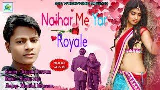 New DJ Remix, Deepak Paswan-नैहर में यार रोयेला, Super Hit Bhojpuri Gana, Naihar Me Yar Royela