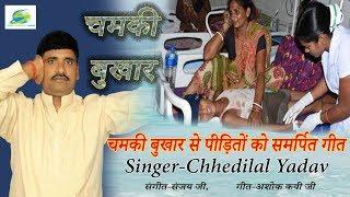 Bihar Chamaki Bukhar-चमकी बुखार से पीड़ितों को समर्पित गीत, Chhedilal Yadav Bhojpuri Song