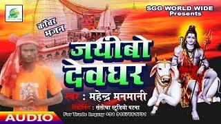 Jaibo Devghar-Singer Mahendra Manmani, 2019 Kanvar Geet, जइबो देवघर