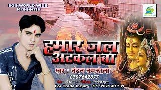 #ChandanChamkila-हमार जाल अटकल बा, Super Hit Bhojpuri Bhktigeet, Hamar Jal Atkal Ba