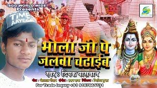 #DeepakPaswan-भोला जी पर जलवा चढ़ाइब, Super Hit Bhojpuri Bhajan, 2019 Bhakti Geet, Bhola Jee