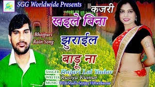 कजरी New Rain Song-खईले बिना झुराईल बाड़ू ना, Hajari Lal Yadav Super Hit Gana-Bhojpuri Lokgeet Kajari