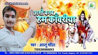 Ashu Pandit-असो बनब हम काँवरिया, यह गाना आपको देवघर जाने क लिए मजबूर कर देगा