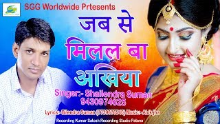 #ShailendraSuman-जबसे मिलल बा अखिया-Super Hit Bhojpuri Gana, New Lokgeet 2019