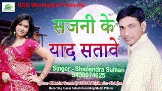 रुला देने वाला गीत, सजनी के याद सतावे, Shailendra Suman, SUPER HITT BHOJPURI SAD SONG
