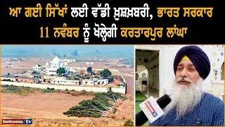 ਆ ਗਈ Sikh's ਲਈ ਵੱਡੀ ਖ਼ੁਸ਼ਖ਼ਬਰੀ, India Government 11 November ਨੂੰ ਖੋਲ੍ਹੇਗੀ Kartarpur Sahib Corridor