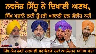 Navjot Sidhu ਨੇ ਦਿਖਾਈ ਅਣਖ, Sikh ਖਜ਼ਾਨੇ ਲਈ Shiromani Akali Dal ਗੰਭੀਰ ਨਹੀਂ