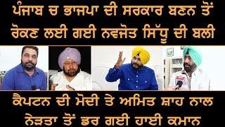 Captain ਦੀ Modi ਤੇ Amit Shah ਨਾਲ ਨੇੜਤਾ ਤੋਂ ਡਰ ਗਈ High Command