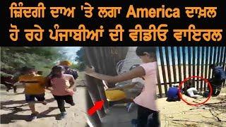 ਜ਼ਿੰਦਗੀ ਦਾਅ 'ਤੇ ਲਗਾ America ਦਾਖ਼ਲ ਹੋ ਰਹੇ Punjabi's ਦੀ Video Viral