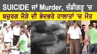 Suicide ਜਾਂ Murder, ਚੰਡੀਗੜ੍ਹ 'ਚ ਬਜ਼ੁਰਗ ਜੋੜੇ ਦੀ ਭੇਦਭਰੇ ਹਾਲਾਤਾਂ 'ਚ ਮੌਤ