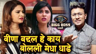 Bigg Boss Marathi Winner Megha Dhade Reaction On Veena Jagtap | Bigg Boss Marathi 2 Update