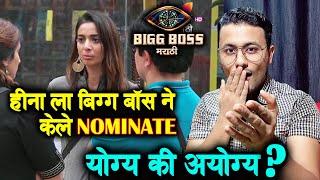 Bigg Boss Punihses Heena Nominates Her Inpsite Of Safe This Week | Bigg Boss Marathi 2 Update