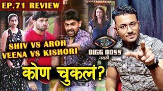 Shiv Vs Aroh & Veena Vs Kishori | Who Was WRONG? | Bigg Boss Marathi 2 Ep.71 Review
