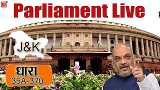 Rajya Sabha Live | Amit Shah | Article 35 A & Article 370 | PM Modi