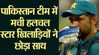 पाकिस्तान टीम में मची हलचल, स्टार खिलाड़ियों ने छोड़ा साथ, कप्तान पर उठे सवाल
