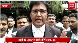 जम्मू-कश्मीर से अनुच्छेद 370 खत्म, दिल्ली की तीस हजारी कोर्ट के वकीलों ने मनाया जश्न