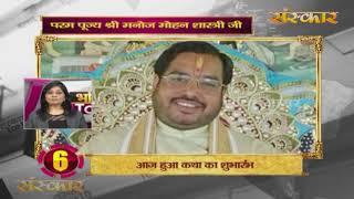 Bhakti Top 10 || 5 August 2019 || Dharm And Adhyatma News ||