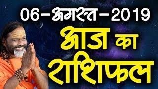 Gurumantra 06 August 2019 || Today Horoscope || Success Key || Paramhans Daati Maharaj