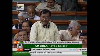 Dr. Kirit Premjibhai Solanki on The Transgender Person (Protection of Rights) Bill, 2019 in LS