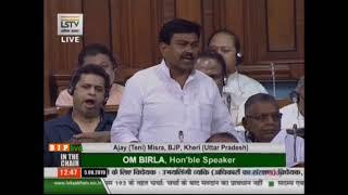 Shri Ajay (Teni) Misra on The Transgender Person (Protection of Rights) Bill, 2019 in Lok Sabha