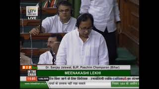 Dr. Sanjay Jaiswal on The Transgender Person (Protection of Rights) Bill, 2019 in Lok Sabha