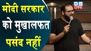 मोदी सरकार को मुखालफत पसंद नहीं | kunal kamra stand up comedy | कॉमेडियन कुनाल कामरा का शो कैंसल