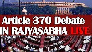 Rajya Sabha Live Session | #Article370 ,  #JammuAndKashmir | Amit Shah In Rajya Sabha