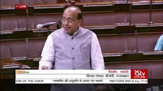Shri Vijay Goel on Matters Raised With The Permission Of The Chair in Rajya Sabha