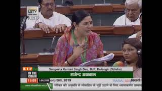 Smt Sangeeta Kumari Singh Deo on The Surrogacy (Regulation) Bill, 2019 in Lok Sabha
