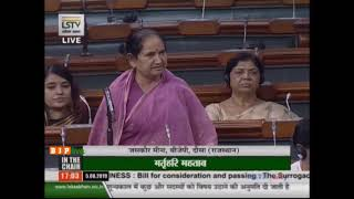 Smt. Jaskaur Meena on The Surrogacy (Regulation) Bill, 2019 in Lok Sabha