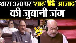 Amit Shah vs Ghulam Nabi Azad: धारा 370 हटाने के विरोध में दोनों के बीच तीखी बहस