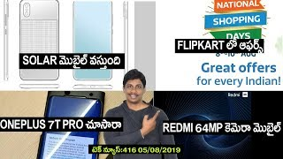 Technews in telugu 416:redmi note 8,solar panel mobile,Mate X Foldable,note 10,oneplus 7t pro,realme