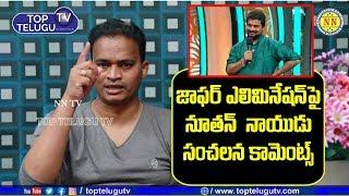 Nutan Naidu Comments on Jaffar Elimination | Nagarjuna  | Bigg Boss Telugu Season 3 | Top Telugu TV