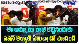 Pavan Kalyan Reaction To Girl Behavior | JanaSena Chief Interaction With Palakollu | Top Telugu TV
