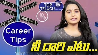 Tips For Students In School Education System To Become Wise | Latest Carrer Gudience | Top Telugu TV
