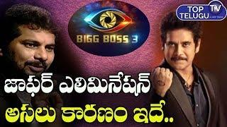 BIgg Boss Telugu Latest Update | Reasons For Jaffar Elimination | Star Maa | Top Telugu TV