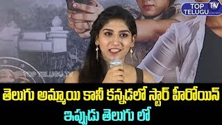Police Patas Movie Trailer Launch | Telugu Latest Movies 2019 | Tollywood | Top Telugu TV
