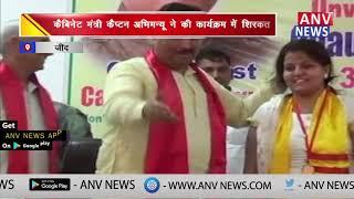 कैबिनेट मंत्री कैप्टन अभिमन्यू ने की कार्यक्रम में शिरकत || ANV NEWS JIND - HARYANA