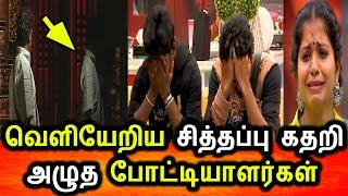 BIGG BOSS TAMIL 3 6th AUGUST 2019 PROMO 1 DAY 44 BIGG BOSS TAMIL 3 LIVE CONTESTANT CRYING