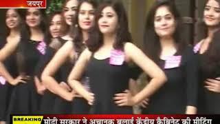 जयपुर:डिग्गी पैलेस मे फैशन स्टार की और से ब्यूटी पेजेंट
