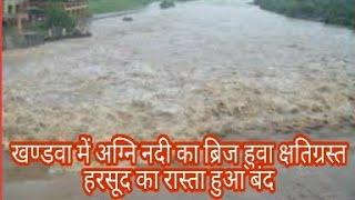 खंडवा जिले हरसूद में अग्नि नदी बारिश के कारण क्षतिग्रस्त रास्ते हुए बंद