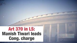 Abrogation of Art 370 in Jammu & Kashmir constitutional tragedy: Manish Tiwari