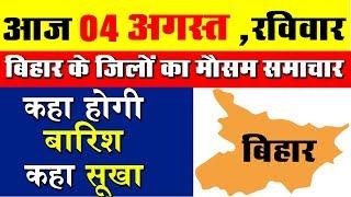 Bihar District weather Forecast report 4 aug 2019.Kaisa Rahega Mausam kaha hogi barish kaha sukha.